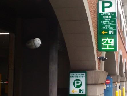 アクティブG駐車場