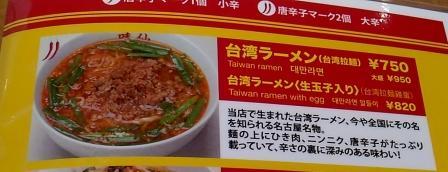 名古屋駅内味仙(みせん)の台湾ラーメン
