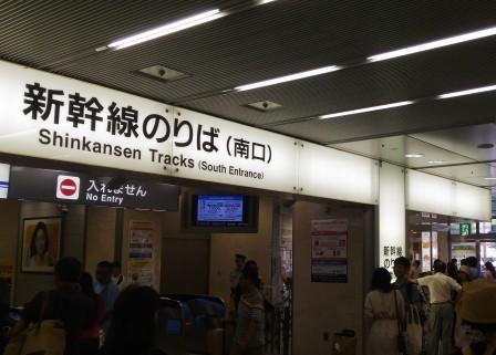 名古屋駅内味仙