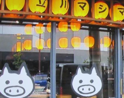 立川マシマシ名古屋店