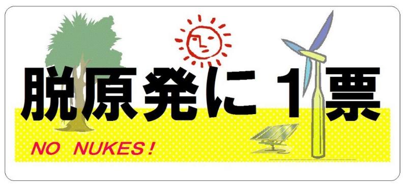 脱原発総選挙」実現!キャンペー...