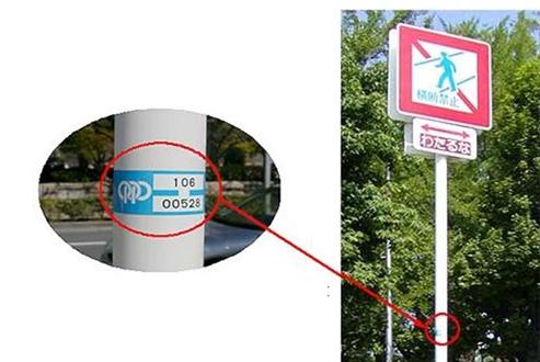 道路標識柱に貼付されたシール