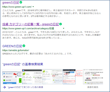 Googleの検索結果(greenの日記)