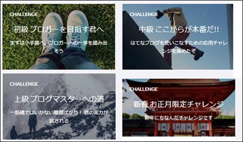 ブログチャレンジの種類