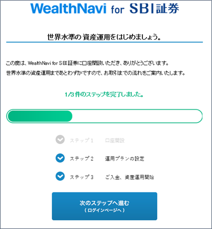 【 WealthNavi for SBI証券 】のメール