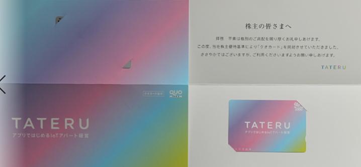 TATERU株主優待(クオカード)