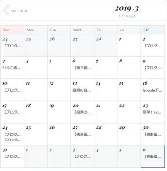 こよみモード3月ブログ投稿