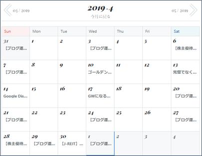 暦モード4月の記事公開