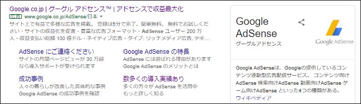 アドセンスの検索結果