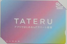 TATERUクオカード