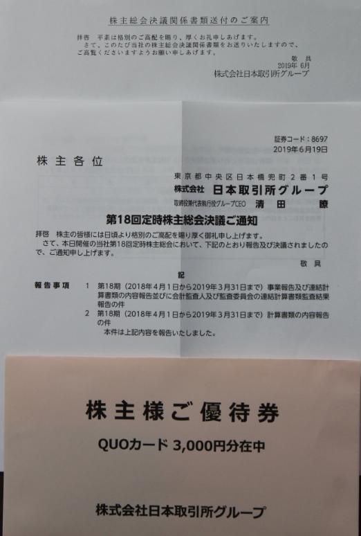 日本取引所の株式関係重要書類