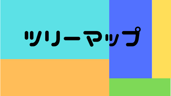 f:id:greenupf:20190706165057p:plain