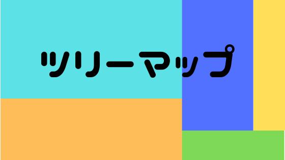 f:id:greenupf:20190706165057p:plain