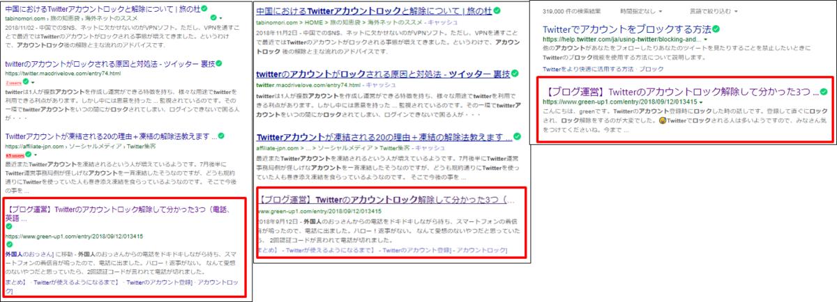 検索結果(Google、Yahoo,Bing)