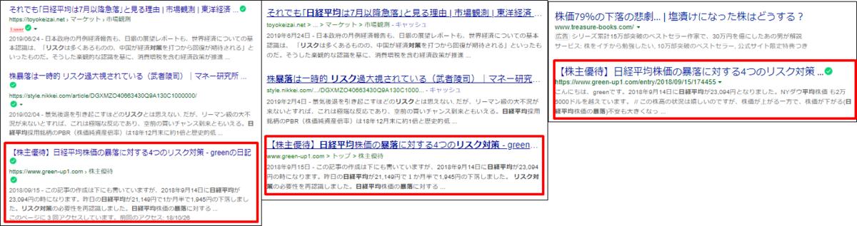 検索結果(Google、Yahoo、Bing)