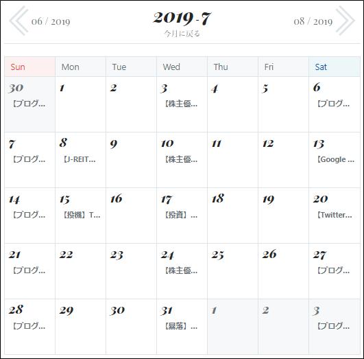 暦モード7月の公開記事