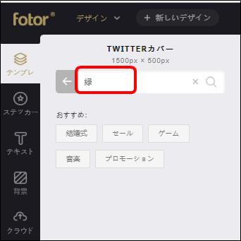 Twitterのプロフィール画像の作成