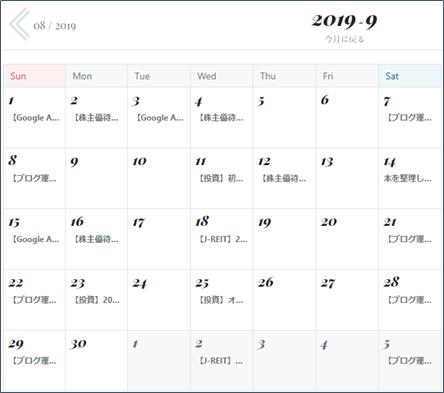 こよみモード9月ブログ投稿