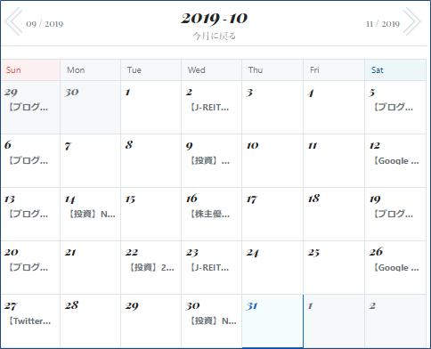 2019年10月暦モード