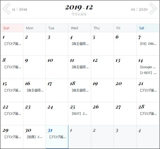 こよみモード12月ブログ投稿