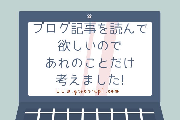 f:id:greenupf:20200118112712j:plain