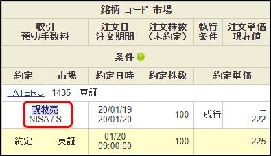 f:id:greenupf:20200120142846p:plain