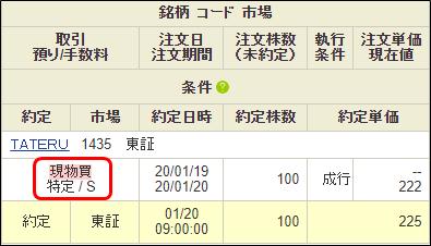 f:id:greenupf:20200120142916p:plain
