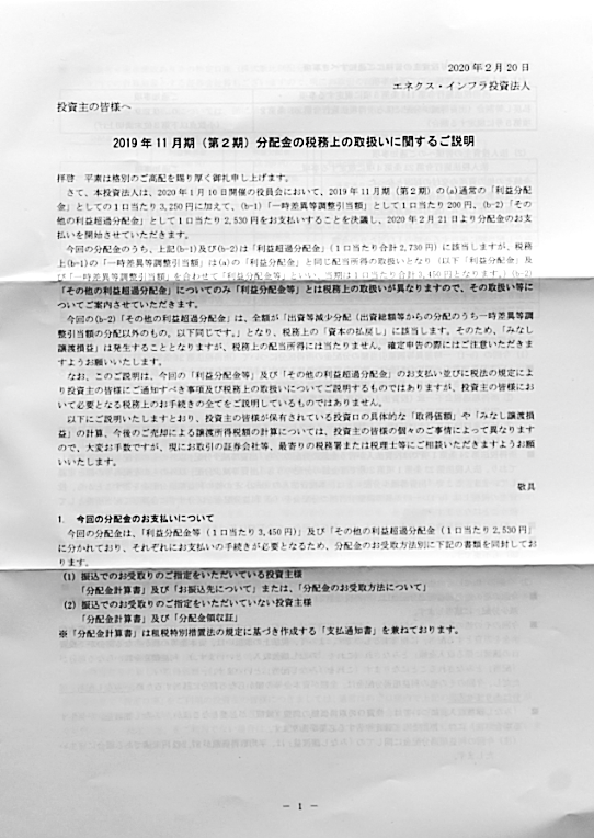 2019年11月期(第2期)分配金の税制上の取り扱いに関するご説明