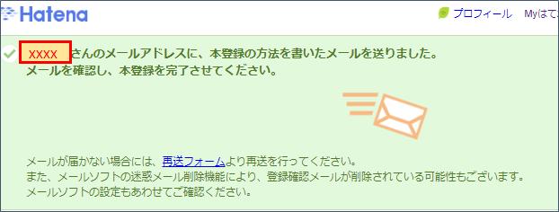 はてなブログのメール送信メッセージ
