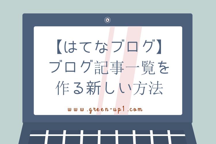 f:id:greenupf:20200325222015j:plain