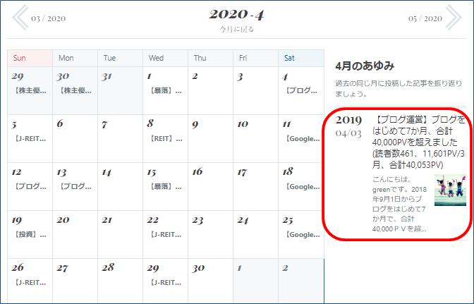 こよみモード(2020年4月)