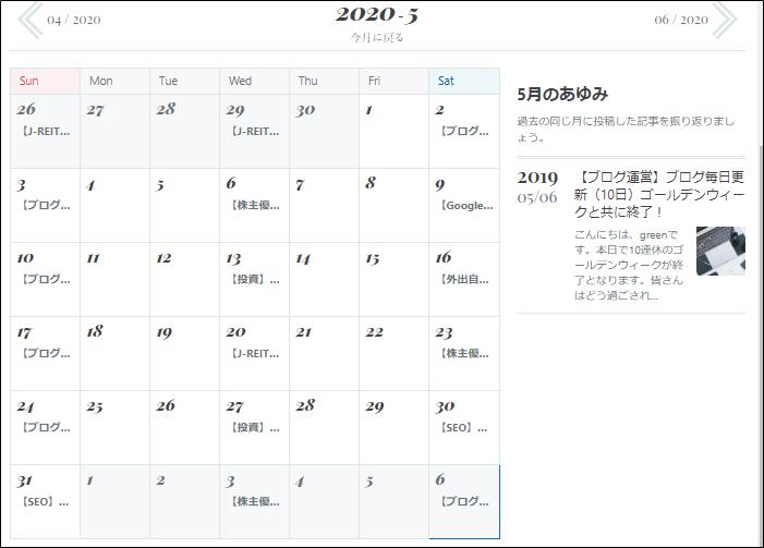 こよみモード(2020年5月)