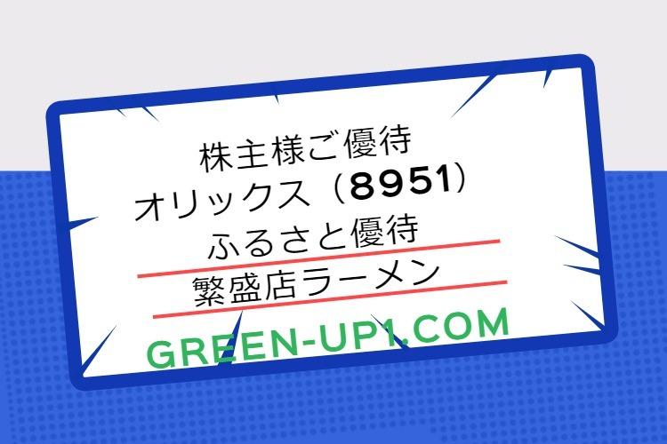 f:id:greenupf:20200721080836j:plain