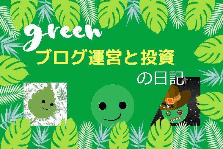 f:id:greenupf:20200726064505j:plain