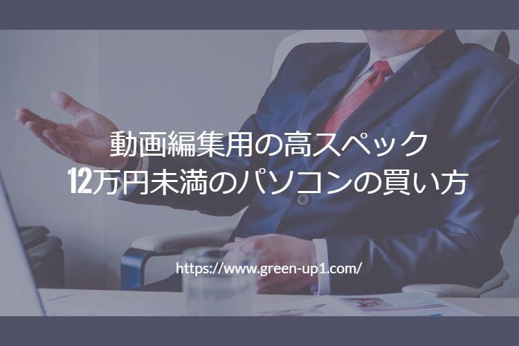 f:id:greenupf:20200809104917j:plain