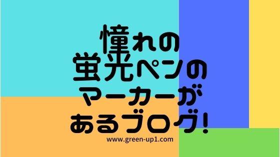 f:id:greenupf:20200912072538j:plain