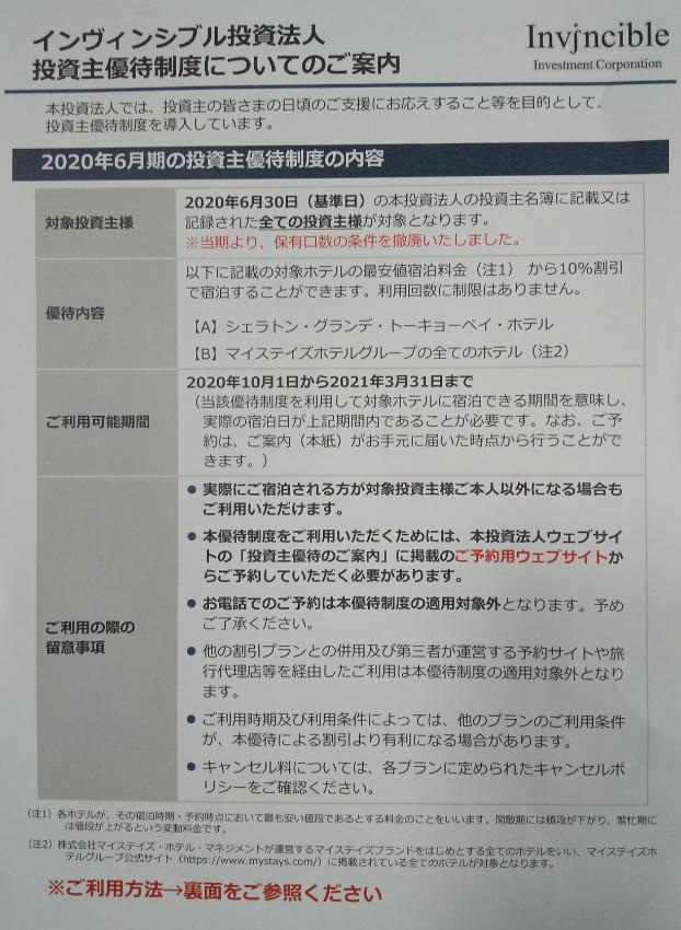 f:id:greenupf:20200920085758p:plain