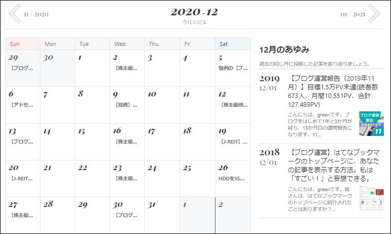 暦モード(2020年12月)