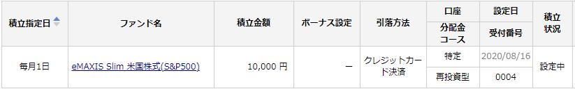 f:id:greenupf:20210221120917p:plain