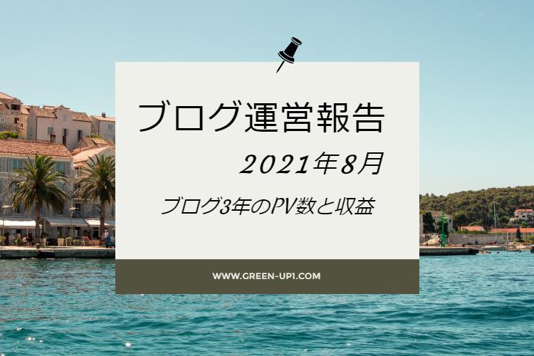 f:id:greenupf:20210904101505j:plain