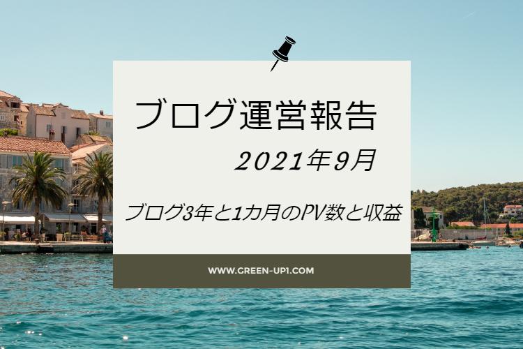 f:id:greenupf:20211002094501j:plain