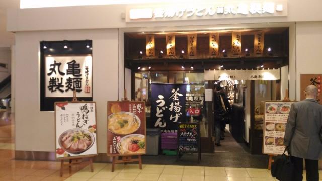 羽田空港丸亀製麺