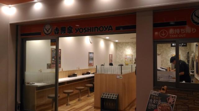 羽田空港吉野家