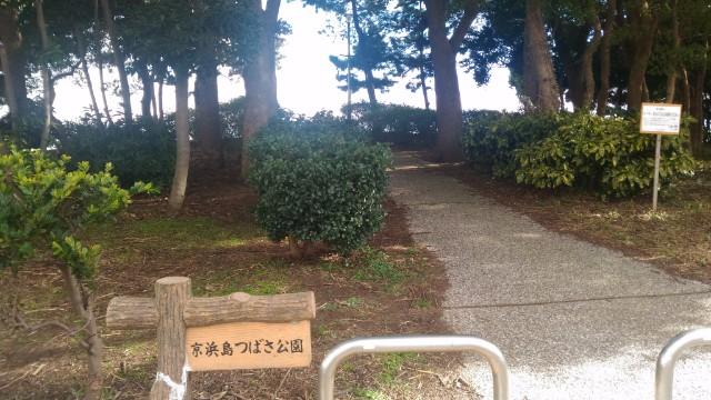 つばさ公園 入り口