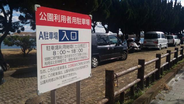 つばさ公園駐車場