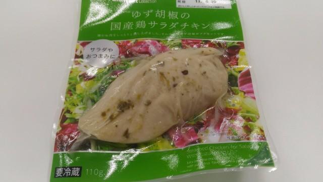 サラダチキン(ゆず胡椒)