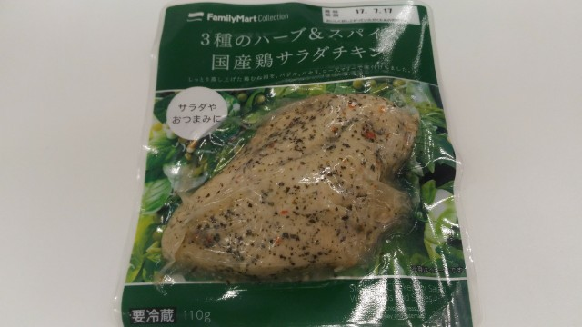 サラダチキン(3種のハーブ&スパイス)