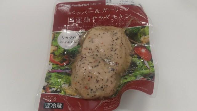 サラダチキン(ペッパー&ガーリック)