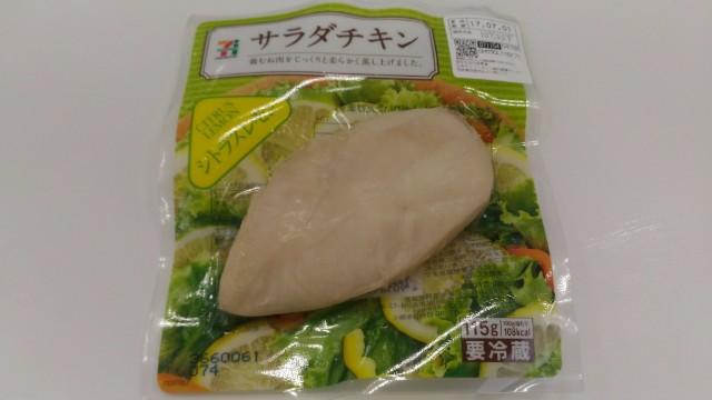 サラダチキン(シトラスレモン)