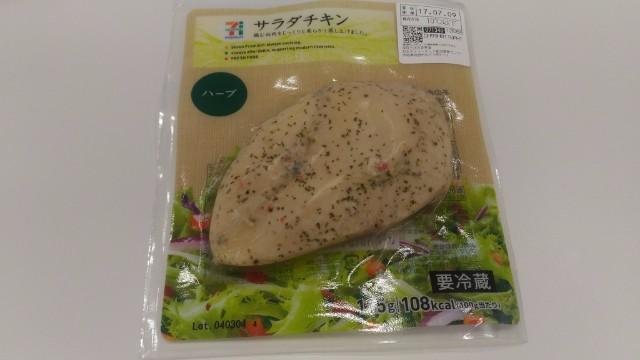 サラダチキン(ハーブ)